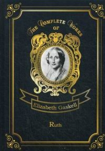 Gaskell E.C. Ruth Vol. 8