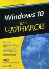 Ратбон Э. Windows 10 для чайников