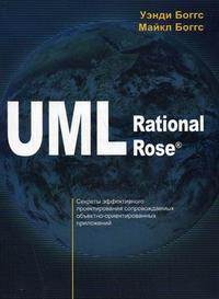 Боггс М., Боггс У. UML Rational Rose
