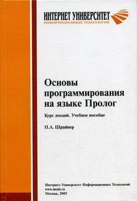 Обложка книги Основы программирования на языке Пролог. Курс лекций
