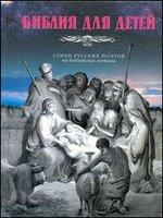 Обложка книги Библия для детей. Стихи русских поэтов на библейские мотивы