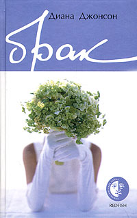 Обложка книги Брак