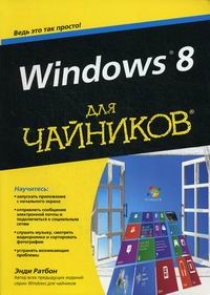 Ратбон Э. Windows 8 для чайников