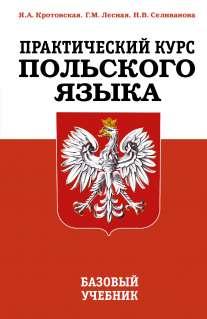 Практический курс польского языка. Базовый учебник » скачать книги.