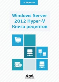 Карвальо Л. Windows Server 2012 Hiper-V. Книга рецептов