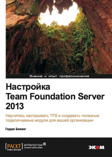 Биминг Гордон Настройка Team Foundation Server 2013