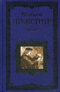 sochinenie-shekspir-vse-horosho-chto-horosho-konchaetsya