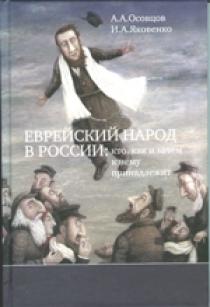 Обложка книги Еврейский народ в России