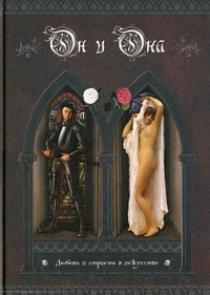 Обложка книги Он и Она. Любовь и страсть в искусстве
