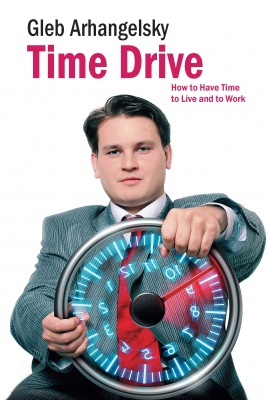 Архагельский Г. Time Drive. How to Have Time to Live and to Work