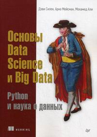 Али М., Силен Д., Мейсман А. Основы Data Science и Big Data. Python и наука о данных