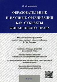 Финансовое Право Учебник Мгюа