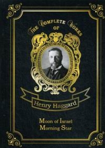Haggard H.R. Moon of Israel & Morning Star Vol. 11
