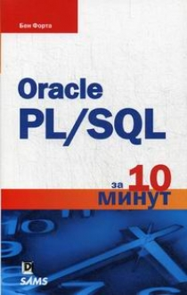Форта Б. Oracle PL/SQL за 10 минут