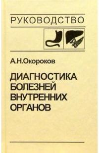 Обложка книги Диагностика болезней внутренних органов. Том 1. Диагностика болезней органов пищеварения