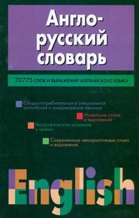 Обложка книги Англо-русский словарь