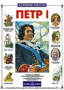 Обложка книги Петр I