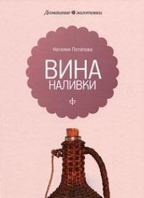 Обложка книги Вина и наливки