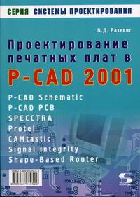 Разевиг В.Д. - Проектирование печатных плат в P-CAD 2001.