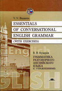 Бузаров В.В - Essentials of Conversational English Grammar (with Exercises): Грамматика разговорного английского языка (с упражнениями)