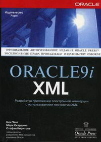 Чанг Б., Скардина М., Киритцов С. Oracle 9i XML. Разработка приложений электронной коммерции с использованием технологии XML