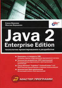 Вершинин М., Иванова Е. Java 2, Enterprise Edition