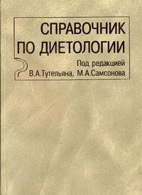 Справочник по диетологии. 3-е изд., перераб. и доп